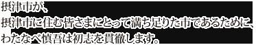 摂津市に住む皆さまのため、わたなべ慎吾は初志を貫徹します