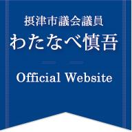 摂津市議会議員わたなべ慎吾