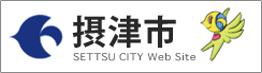 摂津市のホームページへ